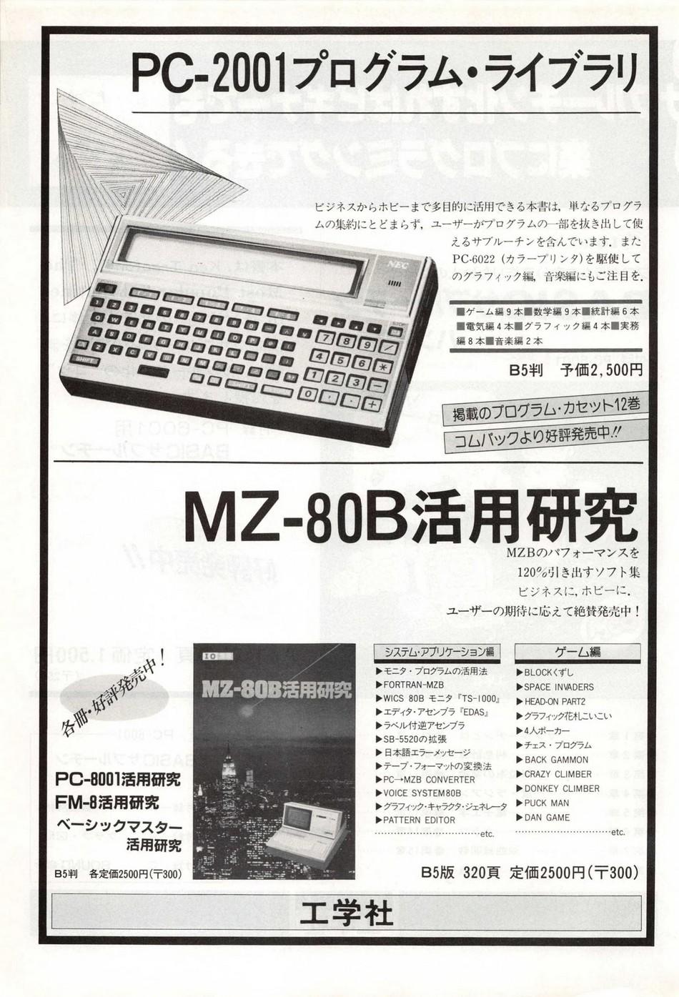 NEC PC-2001