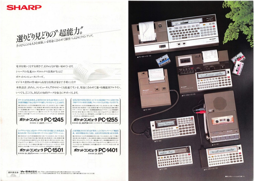 Sharp PC-1245  PC-1255 PC-1401 PC-1501