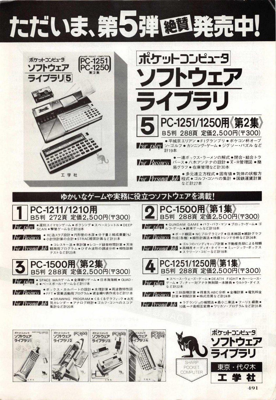 Sharp PC-1250  PC-1251