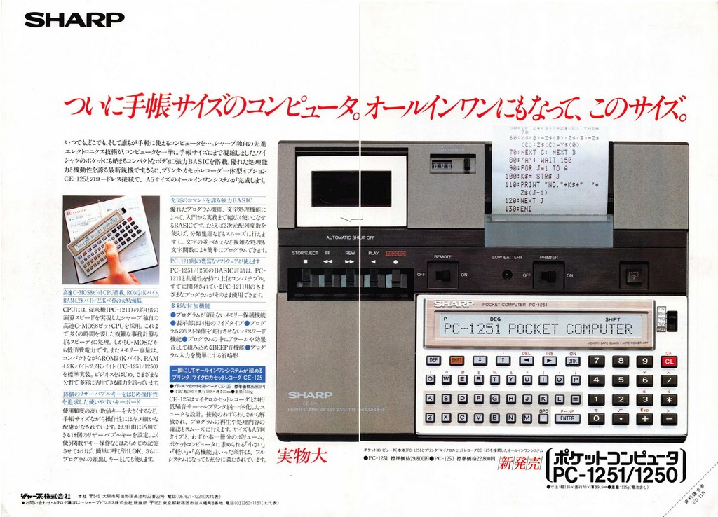 Sharp PC-1251