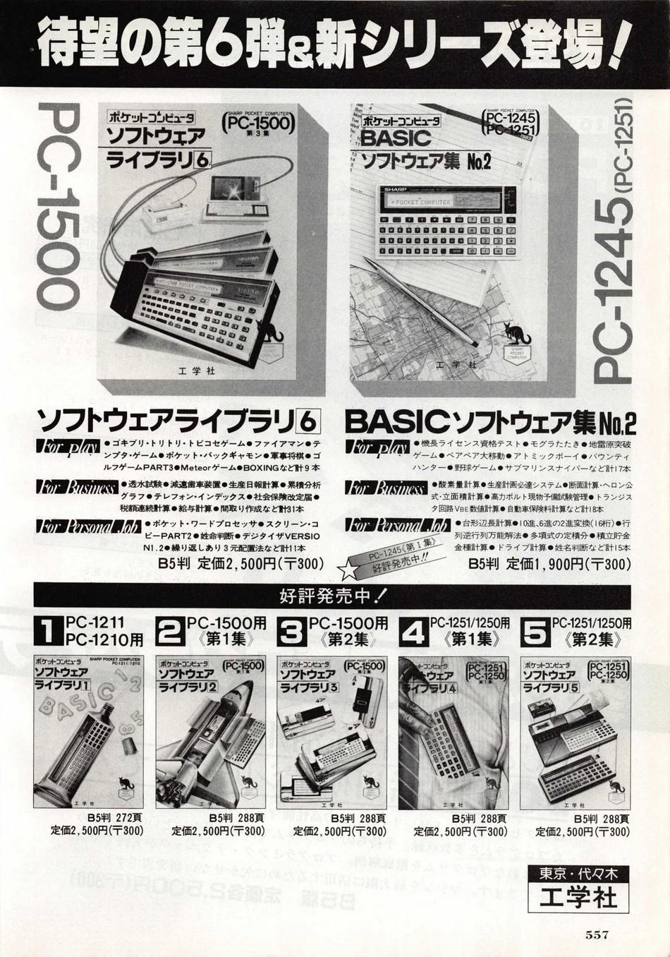 Sharp PC-1245 PC-1500