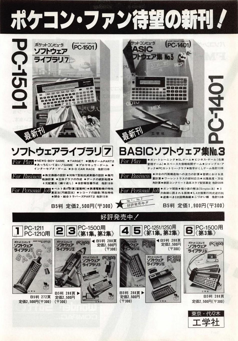 Sharp PC-1401 PC-1501