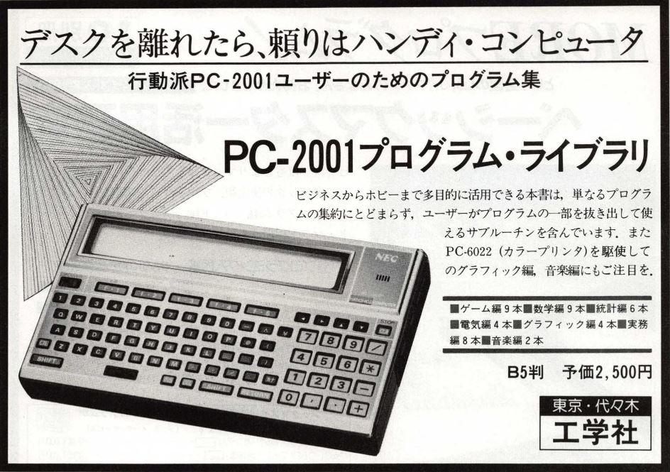 NEC PC 2001